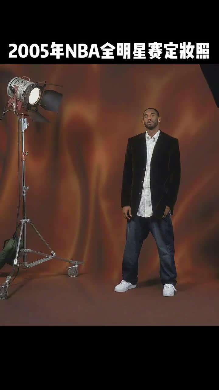 05年NBA全明星定妆照!吧友:这摄影师有点业余呀