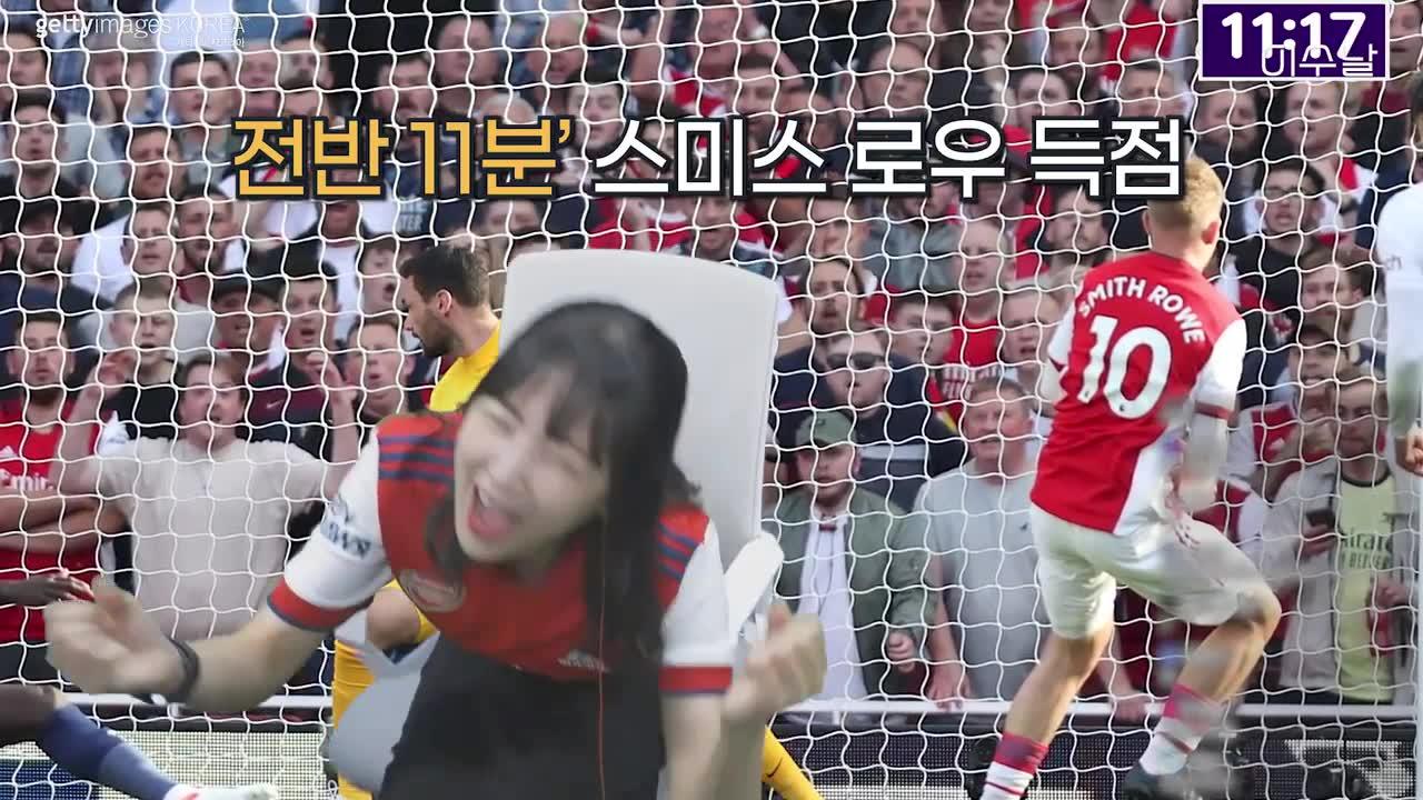 韩国女枪迷看阿森纳对阵热刺进球反应