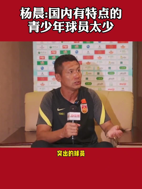 你怎么看?杨晨: 国内有特点的青少年球员太少了