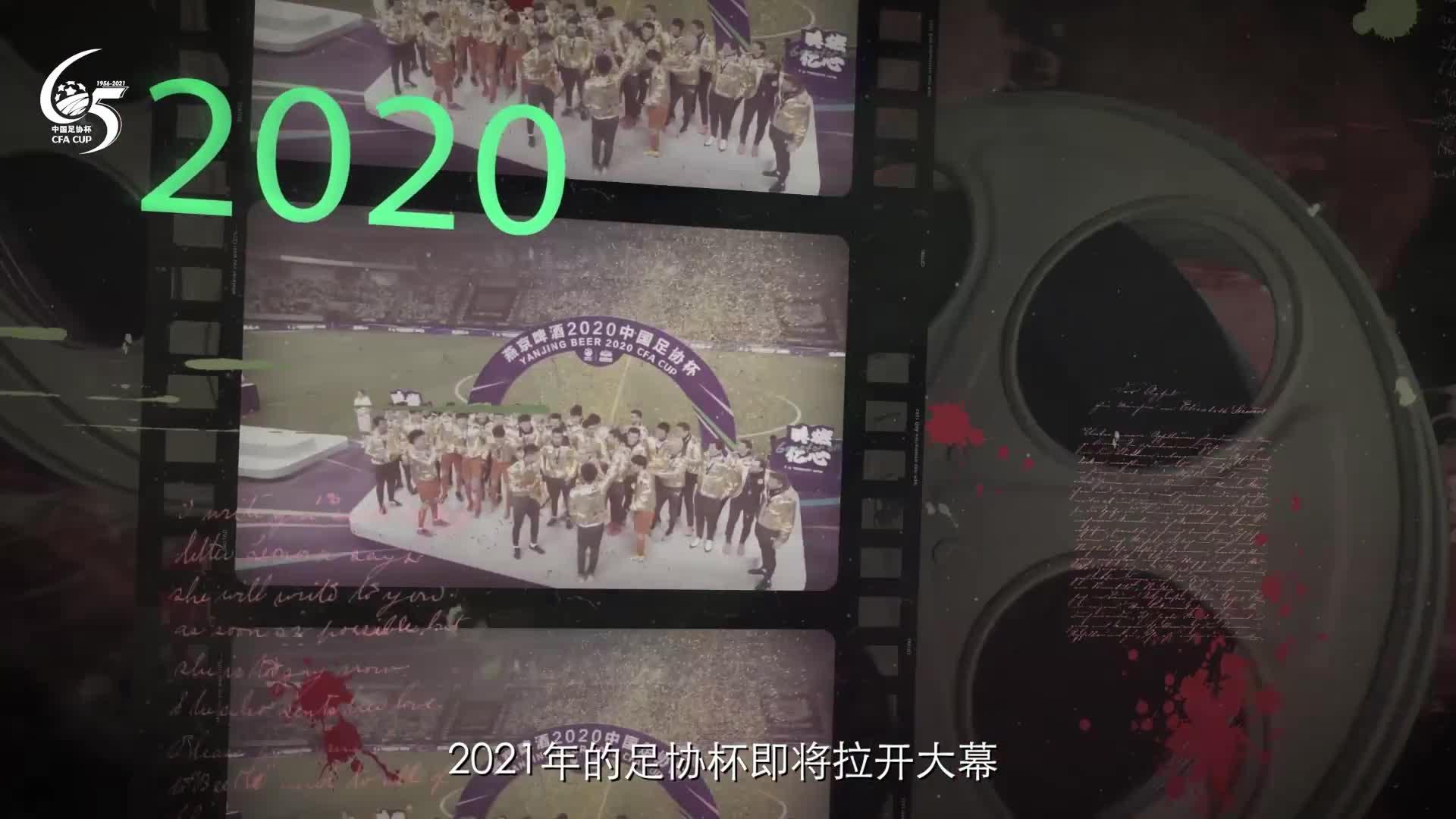 各行各业齐上阵!50年代的中国足协杯