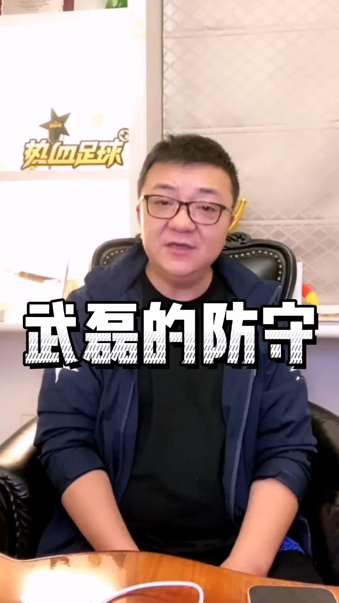 董路谈武磊防守:他可不是坎特 不能这么要求他