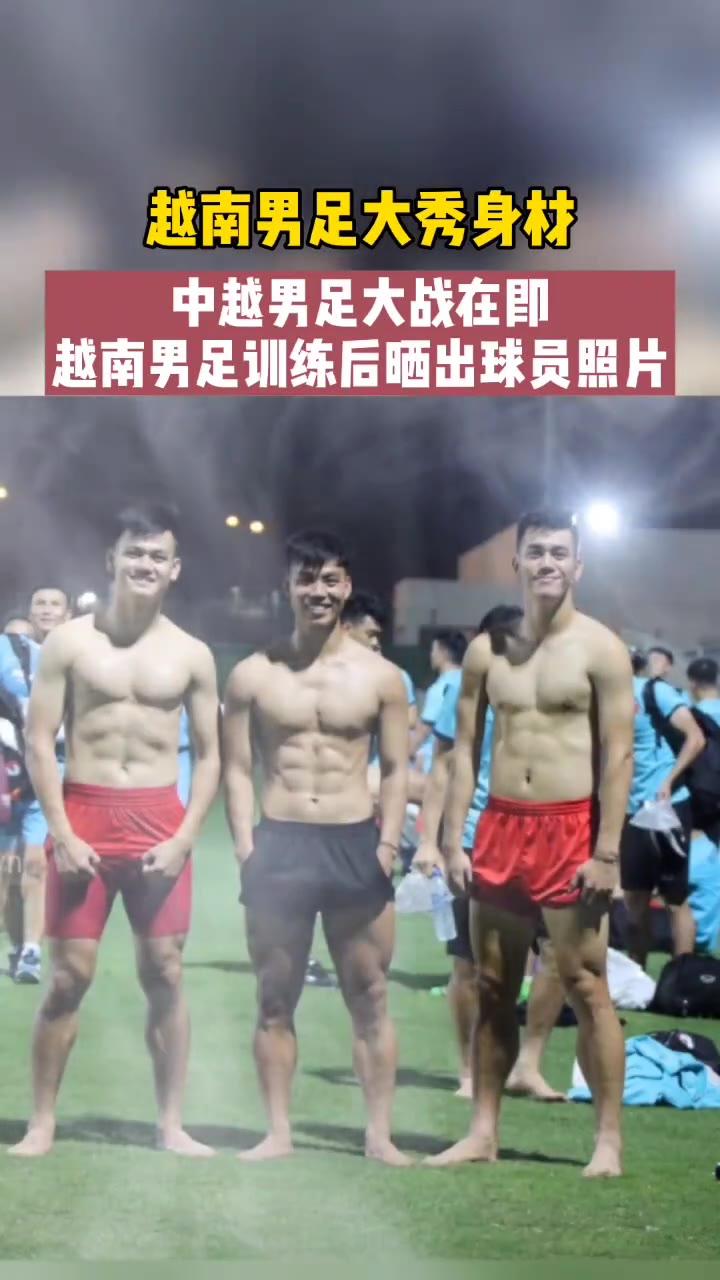 越南男足训练后球员集体秀肌肉