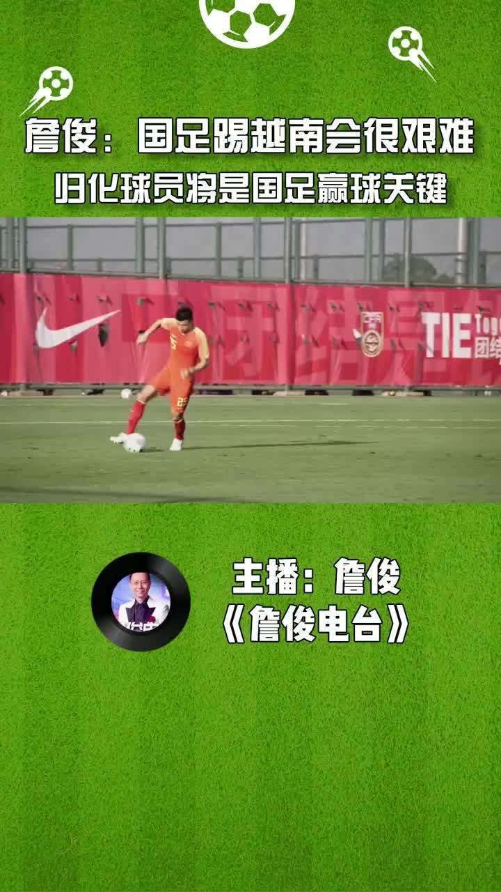 詹俊:国足踢越南会很艰难,归化球员将是赢球关键