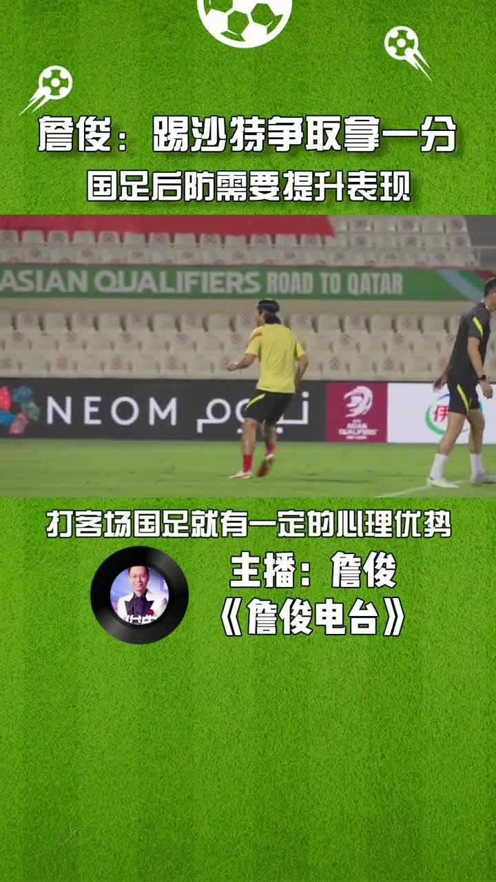 詹俊:国足踢沙特争取拿一分,国足后防漏洞太多需改进