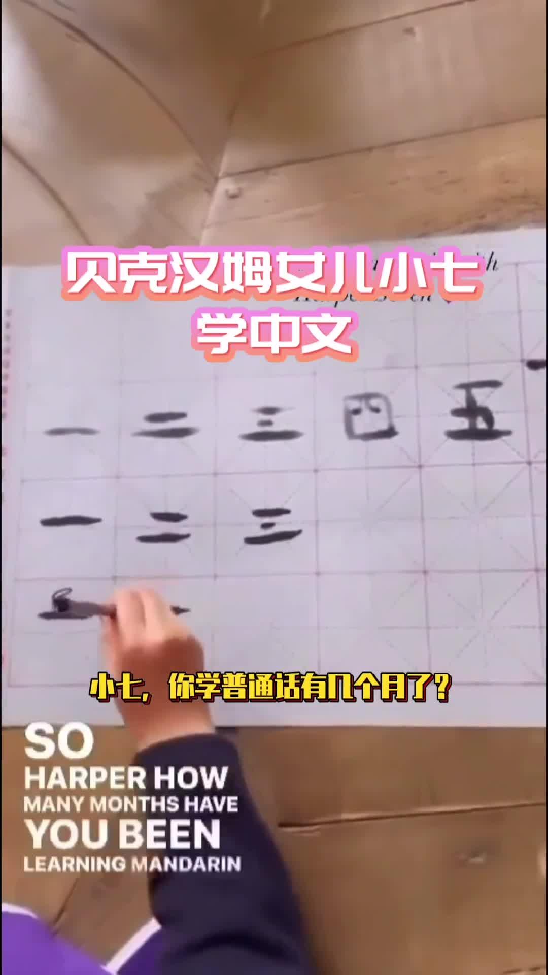 点赞!贝克汉姆培养女儿写书法学中文