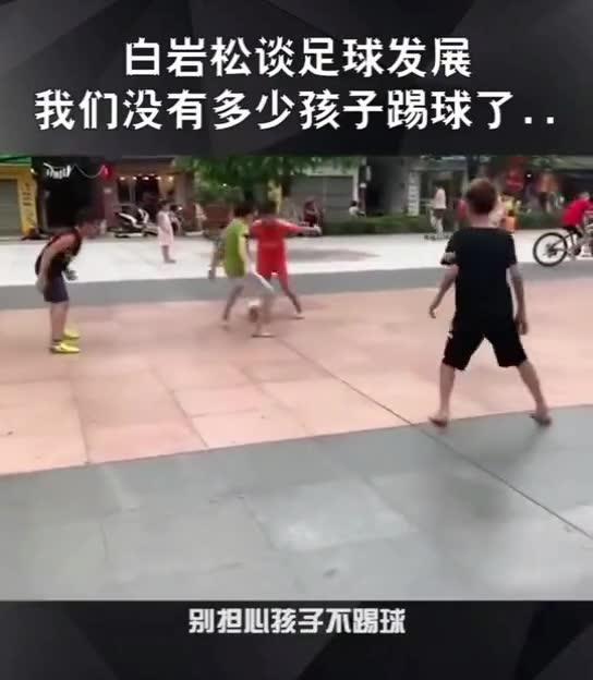 白岩松谈中国足球现状:我们没有多少孩子踢球