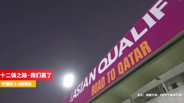 国足官方回顾绝杀越南比赛的精彩瞬间