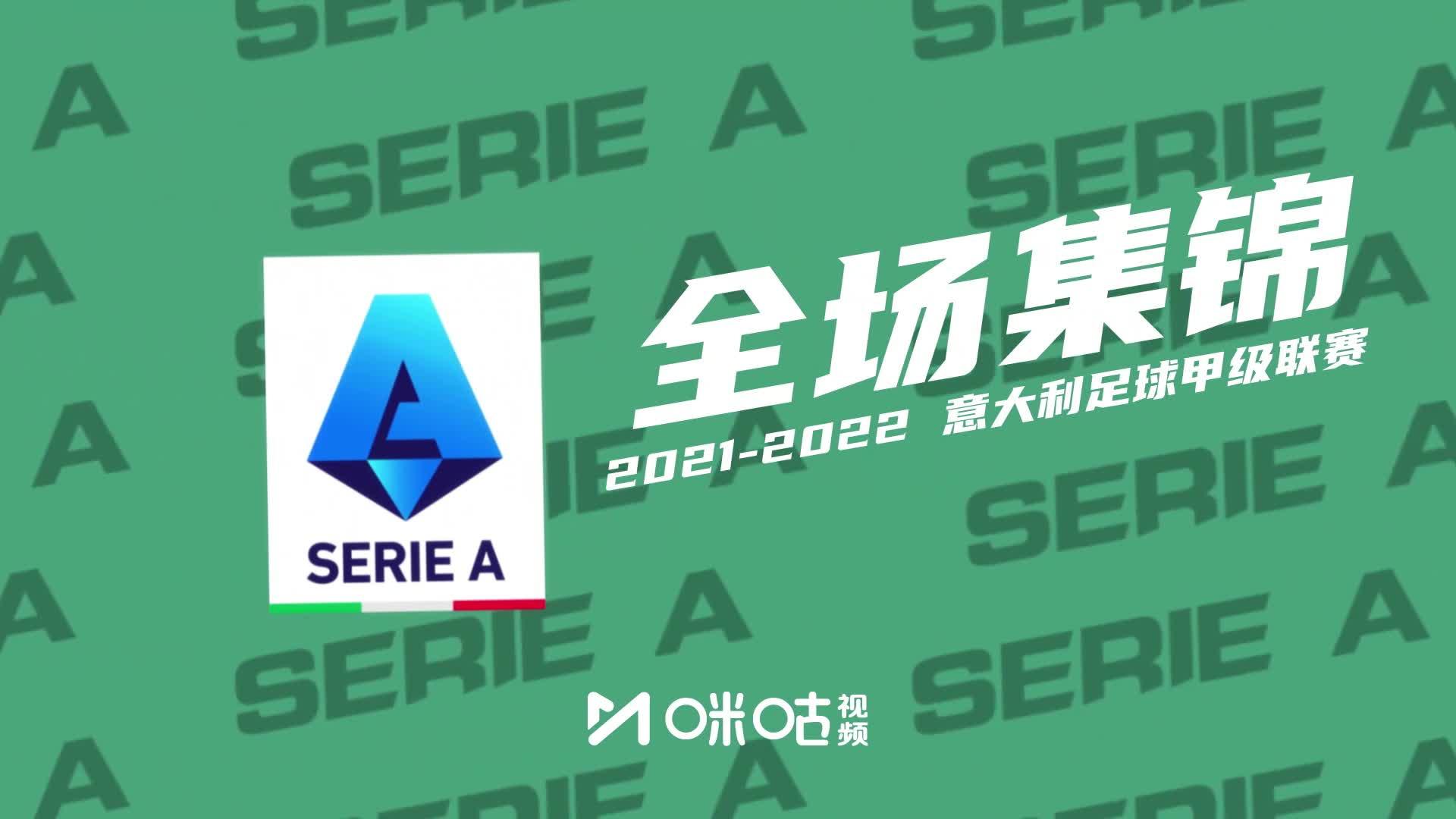 【集锦】意甲-吉鲁建功特奥复出 AC米兰主场1-0都灵暂登榜首