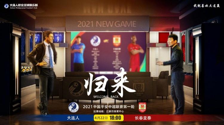 大连人vs长春亚泰首发:单外援PK四外援 林和谭龙出战