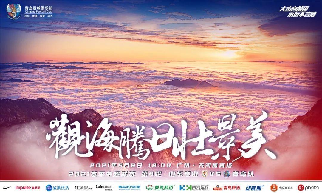 青岛队之前在山东泰山打过仗 海报:看海 旭日东升 加强风光美