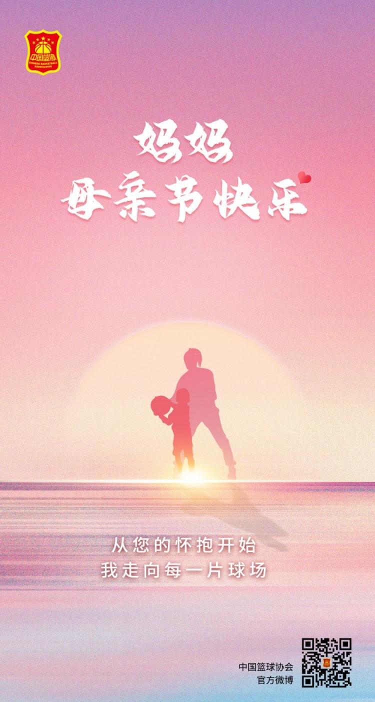 中国篮协:从你的怀抱 我走向每一个球场 母亲节快乐!