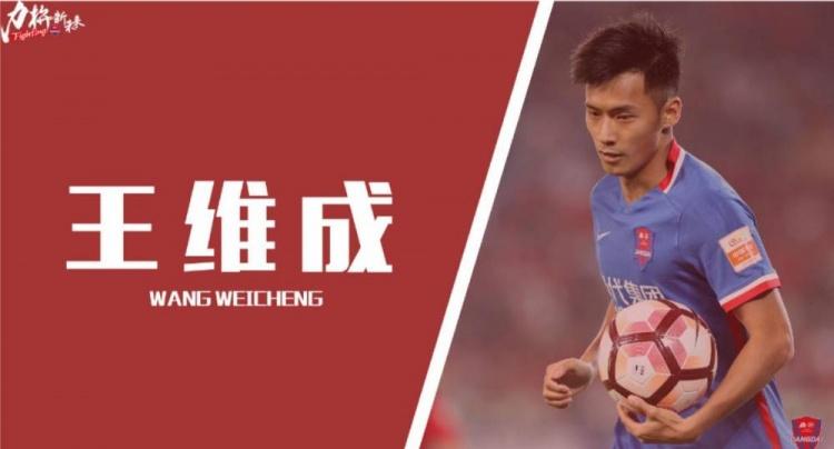 前重庆球员王维城要求加薪:俱乐部踢皮球 足协纪律委员会没有答案