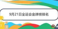 9月21日全运会金牌榜排名 山东强势领跑金牌数总奖牌数甩开对手