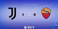 意甲战报:尤文1-0罗马 小基恩制胜球