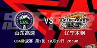 CBA常规赛山东vs辽宁比赛前瞻 郭艾伦或将复出