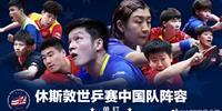 中国乒乓球队世乒赛阵容:马龙许昕刘诗雯缺席 樊振东陈梦领衔男女队