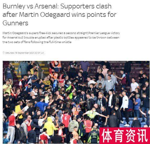 英足总将调查阿森纳VS伯恩利的球迷冲突