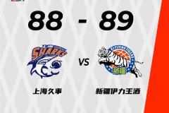 CBA季前赛:上海88-89新疆 王哲林首秀16分9篮板