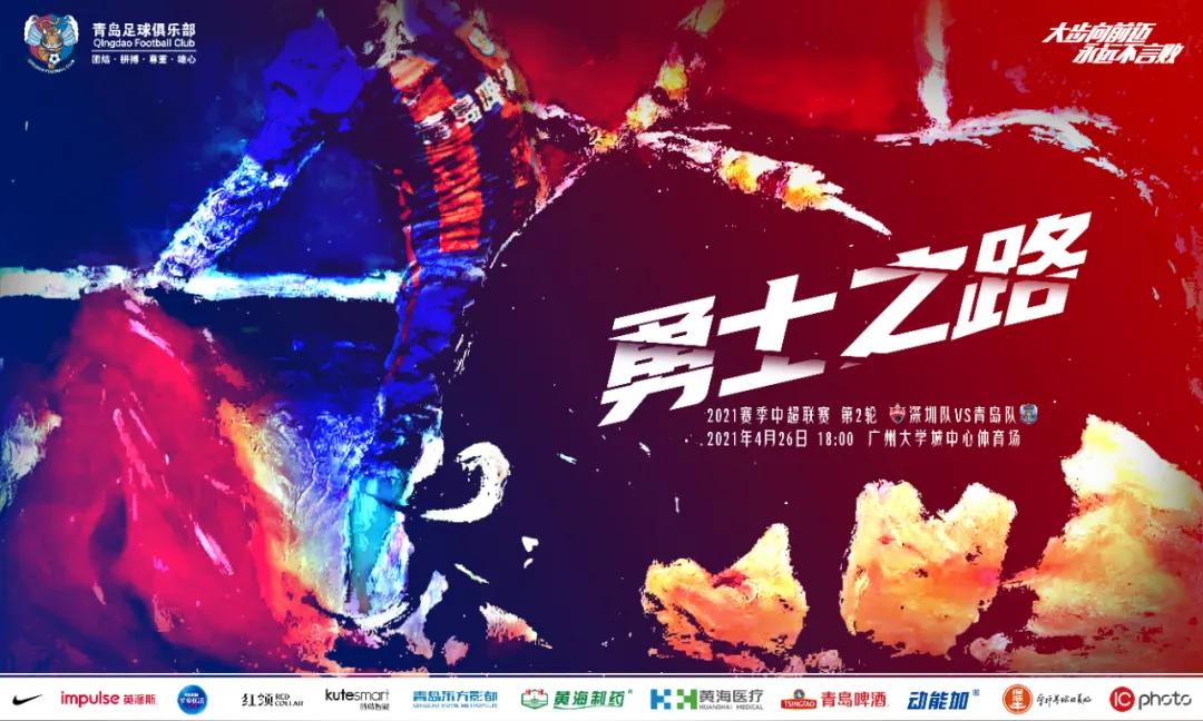 青岛队宣布逆天海报:懦夫之路