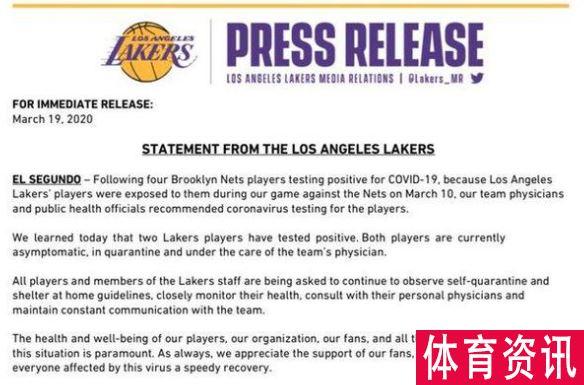 两名湖人球员被诊断为无症状感染