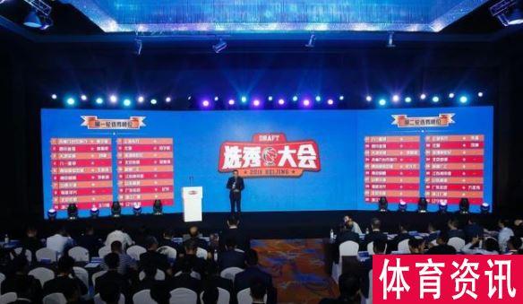 CBA选秀大会于7月18日举行 同曦男篮获得亚军