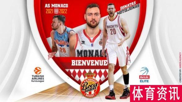 莫泰朱纳斯正式加盟摩纳哥 双方签订一年合同