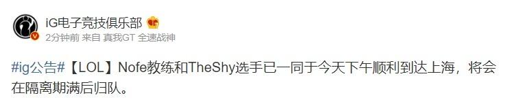 iG官方:教练诺菲和沙希已经抵达上海