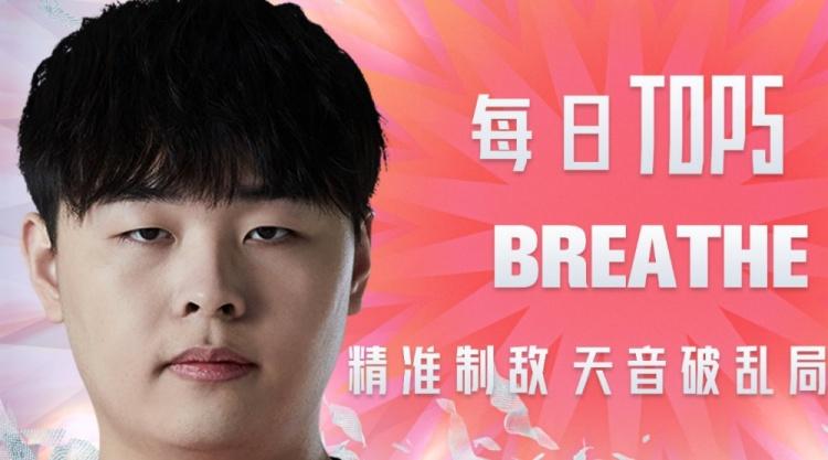 LPL夏季锦标赛前5名:呼吸哥精准树敌化身活佛圣人