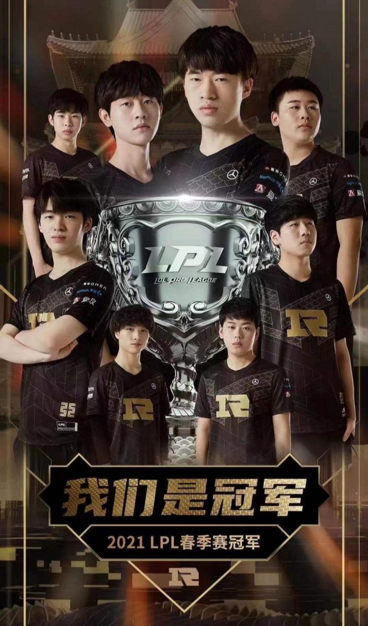 RNG官方消息:我们是2021年春季比赛的冠军