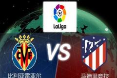 西甲比赛马德里竞技vs比利亚雷亚尔预测 比利亚雷亚尔本场状态令人担忧