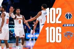 尼克斯106-102逆转奇才 伯克斯27分