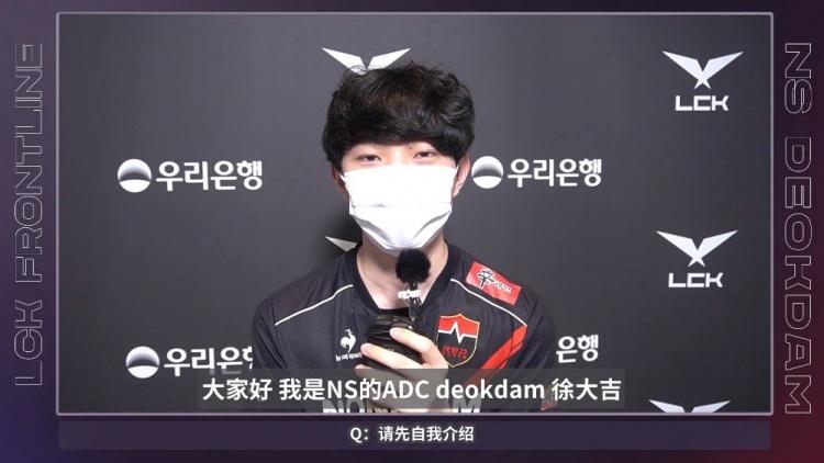 NS Deokdam:现在的版本经常会有可以和EZ组队的英雄