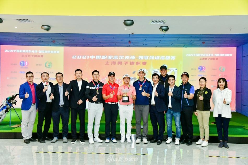 RGTour上海锦标赛范诗宇夺冠