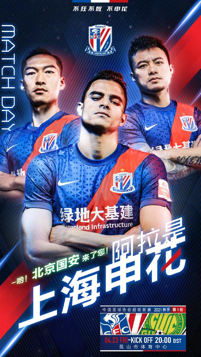 申花宣布京沪德比海报:哟!北京国安来找你了!