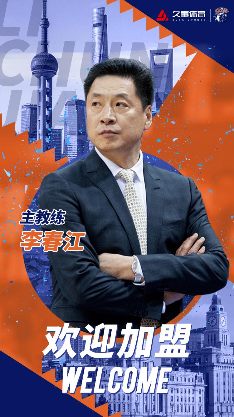 官方公告!李春江正式加入上海久事篮球俱乐部