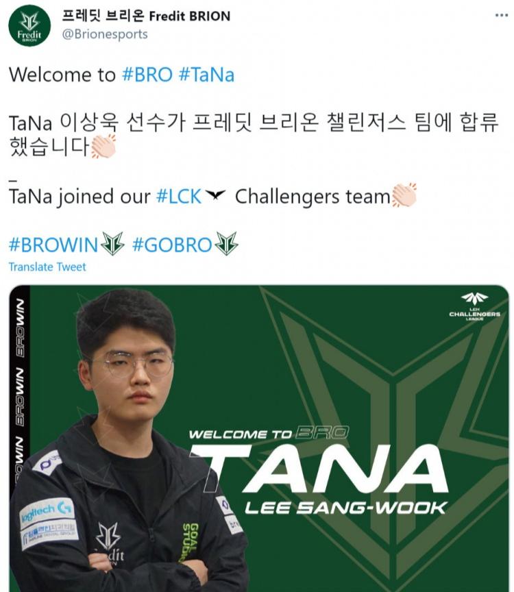 BRO官方公告:LokeN的弟弟TaNa加入二队