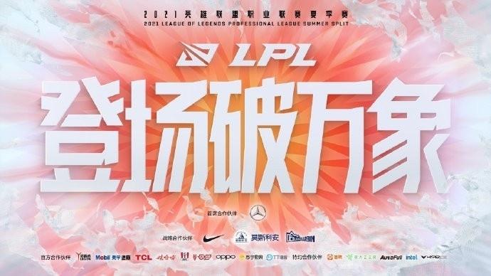 LPL今日成绩:IG胜WE 保留晋级季后赛的可能