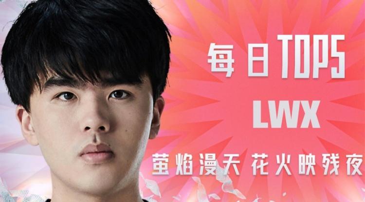 LPL夏季赛事日报TOP5:Lwx萤火虫满天 花火映夜