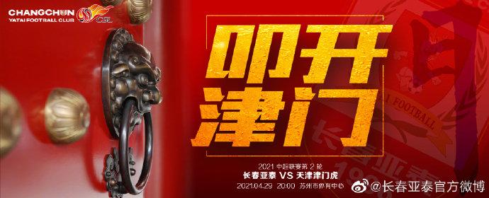 长春亚泰宣布天津金门虎海报:开启金门