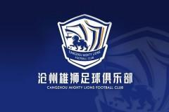 中超沧州雄狮vs广州队预赛广州队能连胜吗
