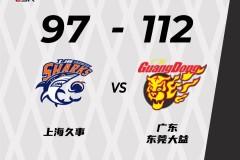 CBA广东东莞大益男篮112-97轻取上海迎四连胜 周鹏31+12郭昊文28分