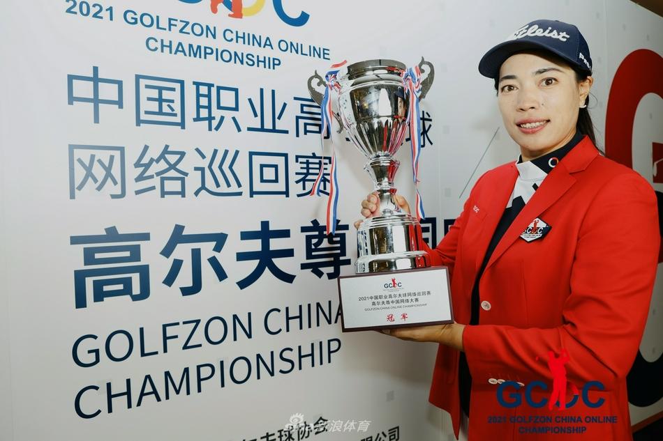 闫盼盼赢高尔夫尊中国网络大赛冠军