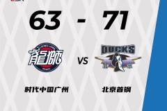 CBA季前赛:广州63-71北京 翟晓川10+6