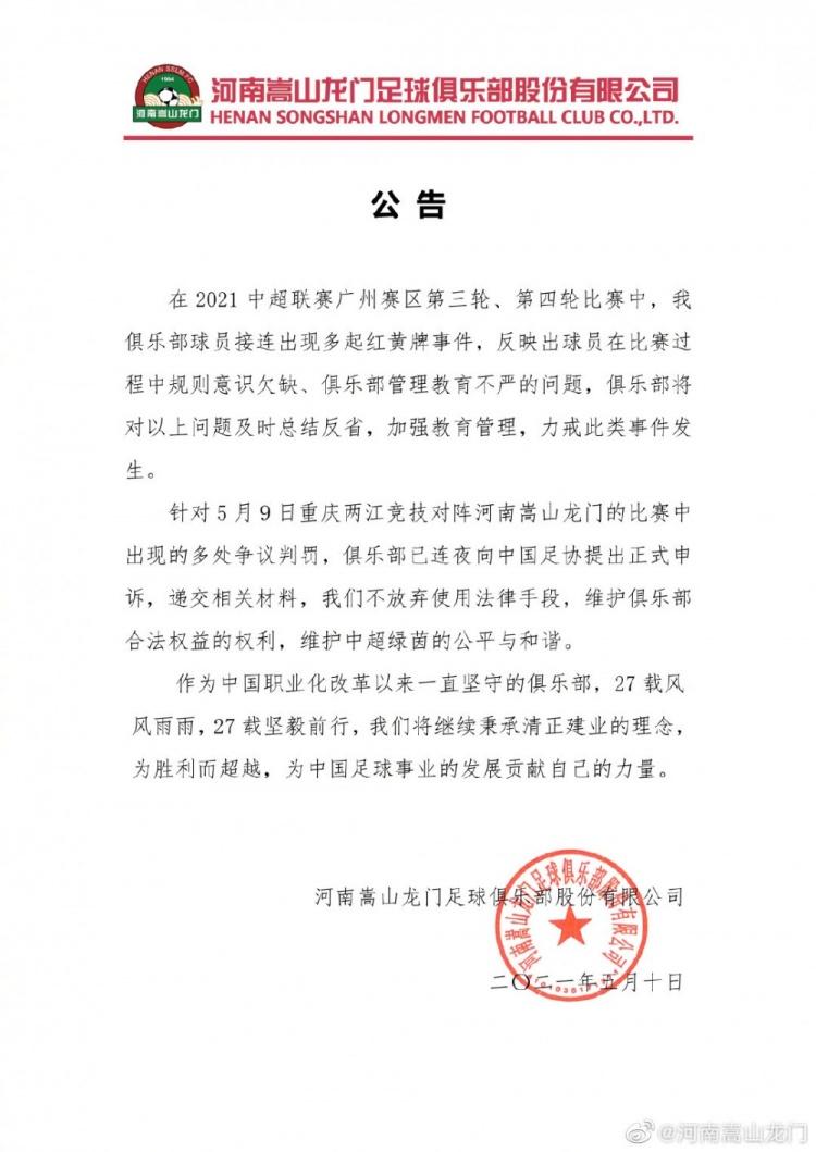 河南官方:本轮比赛争议较多 处罚已上诉足协