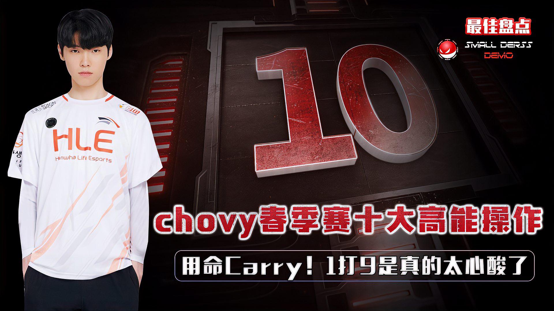 LOL:chovy春季赛十大高能操作,1打9究竟有多猛?连解说都佩服