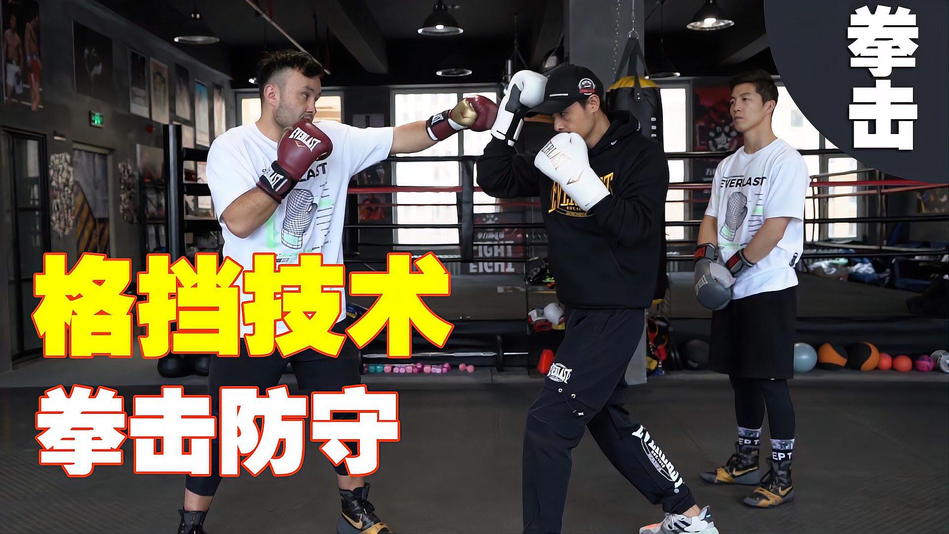拳击的格挡怎么做?中国拳王示范正确做法,一点也不难