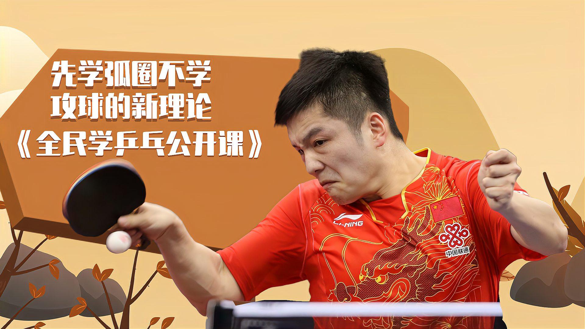 适合乒乓球天才的方法?先学弧圈不学攻球新理论,看后顿悟!