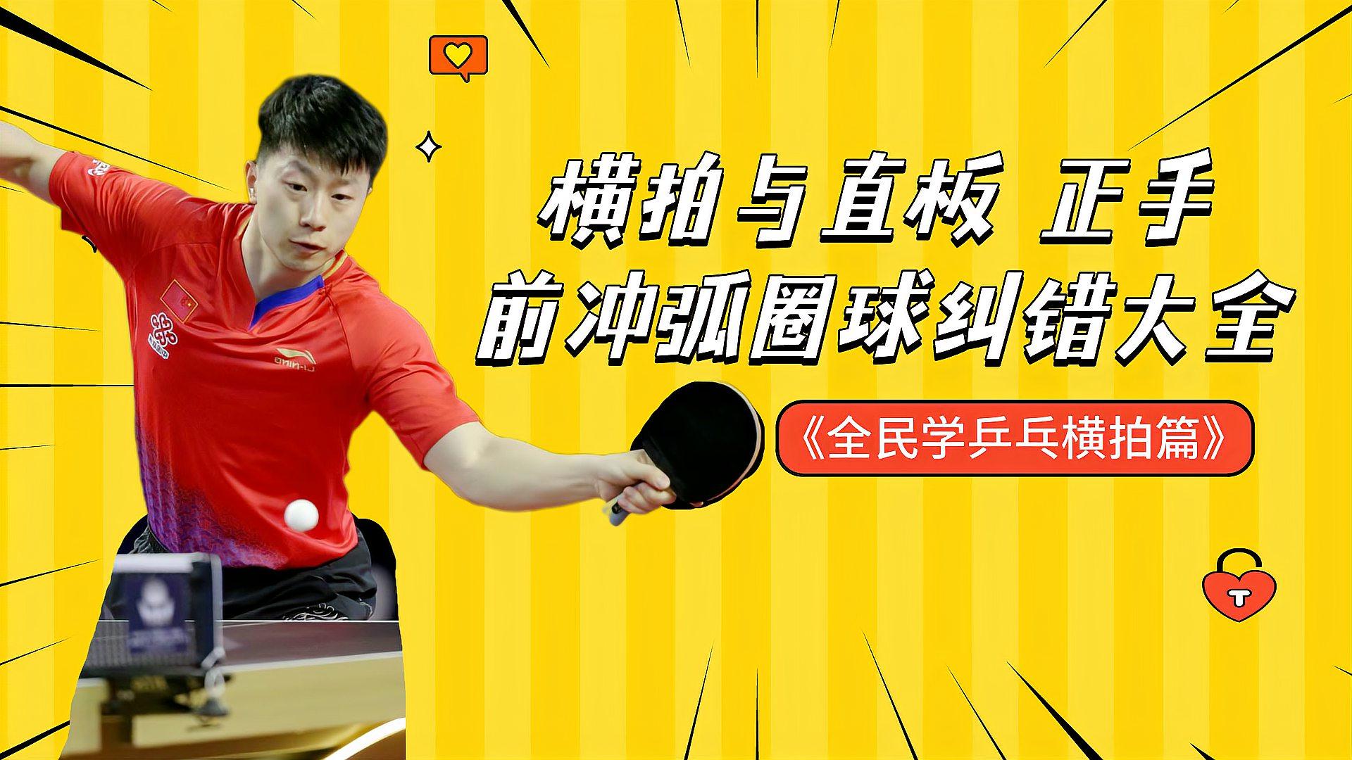 打乒乓球总有错误!正手拉球力量小?做到这一点一劳永逸!