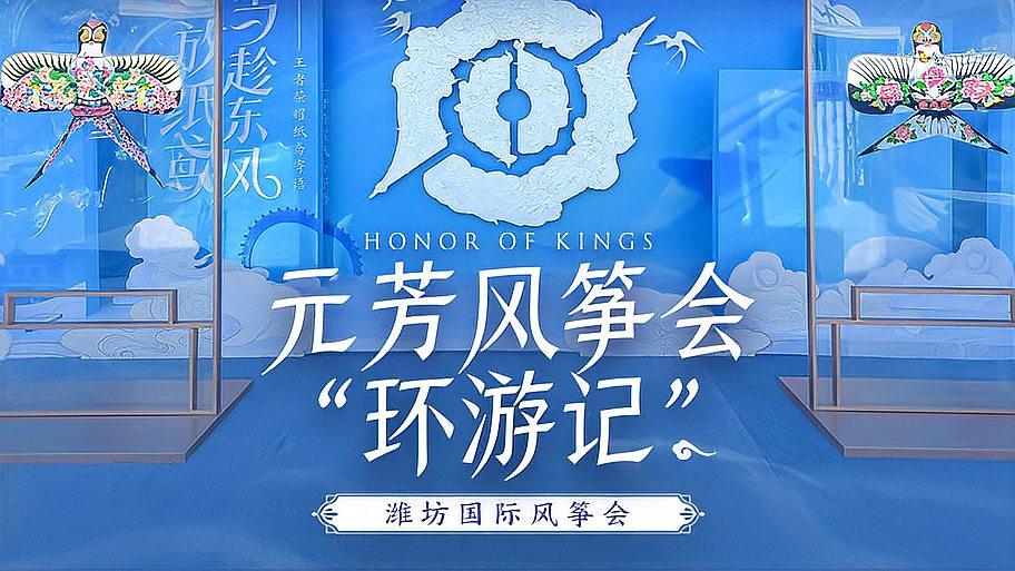 """王者荣耀:元芳风筝会""""环游记"""""""