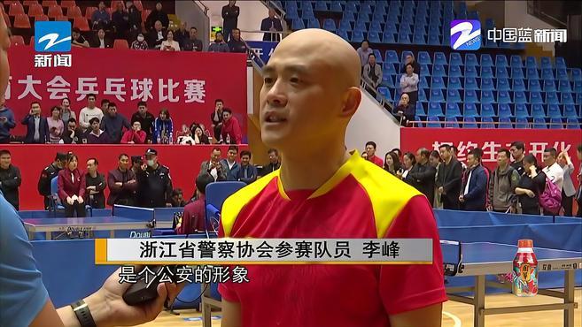 衢州开化:省四体会乒乓球比赛落下帷幕